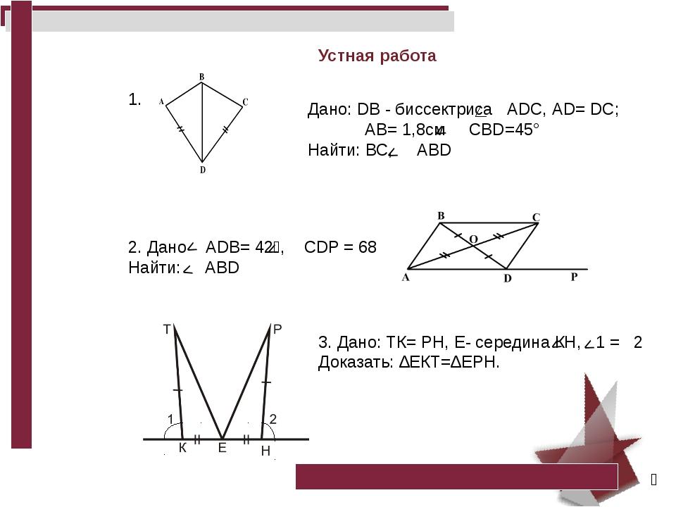 Закрепление изученного материала ↖ 1. Найти пары равных треугольников и доказ...