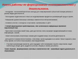 Итоги работы по формированию компетентностей у дошкольников. - Овладение техн