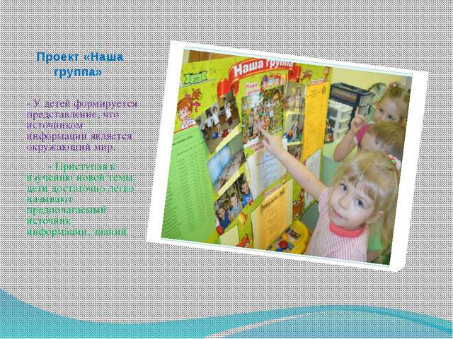 Проект «Наша группа» - У детей формируется представление, что источником инфо...