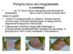 Результаты исследования. в хлебнице - за 72 часа (срок хранения указанный на