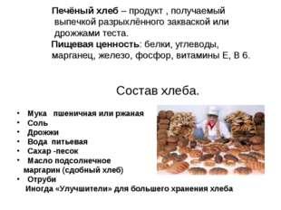 Состав хлеба. Мука пшеничная или ржаная Соль Дрожжи Вода питьевая Сахар -пес