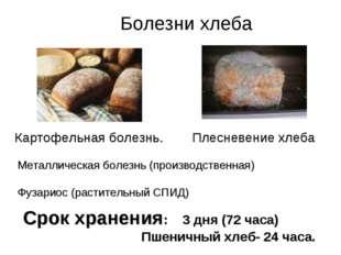 Болезни хлеба Картофельная болезнь. Плесневение хлеба Металлическая болезнь