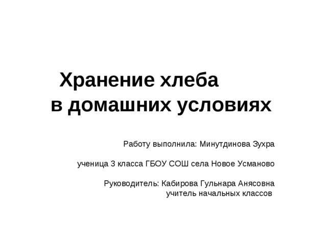 Хранение хлеба в домашних условиях Работу выполнила: Минутдинова Зухра учени...