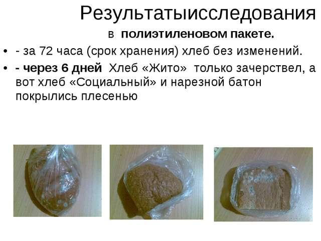 Результатыисследования в полиэтиленовом пакете. - за 72 часа (срок хранения)...
