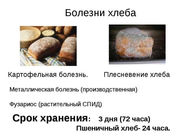 Болезни хлеба Картофельная болезнь. Плесневение хлеба Металлическая болезнь...