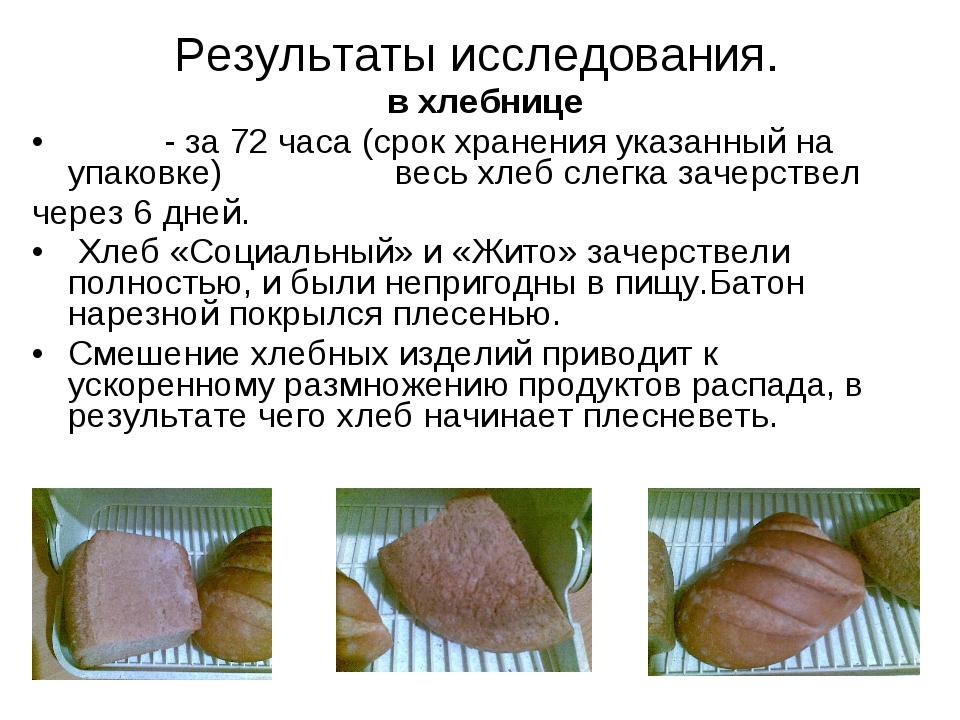 Результаты исследования. в хлебнице - за 72 часа (срок хранения указанный на...
