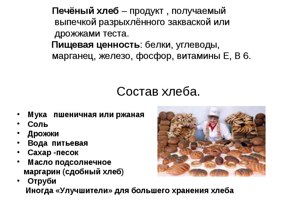 Состав хлеба. Мука пшеничная или ржаная Соль Дрожжи Вода питьевая Сахар -пес...