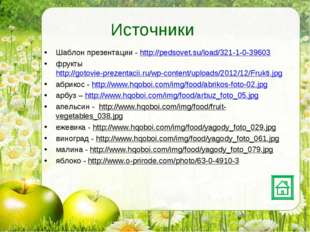 Источники Шаблон презентации - http://pedsovet.su/load/321-1-0-39603 фрукты h