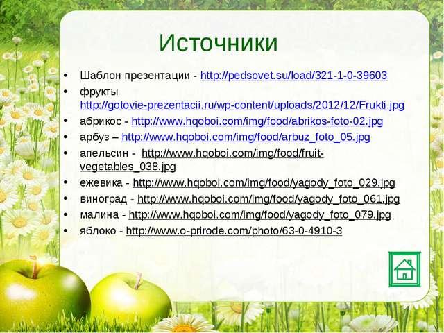 Источники Шаблон презентации - http://pedsovet.su/load/321-1-0-39603 фрукты h...