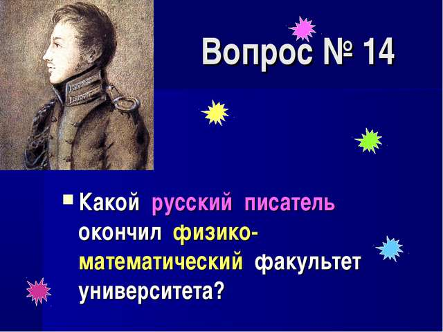 Вопрос № 14 Какой русский писатель окончил физико-математический факультет ун...