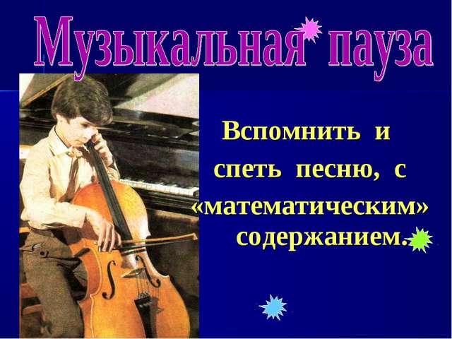 Вспомнить и спеть песню, с «математическим» содержанием.