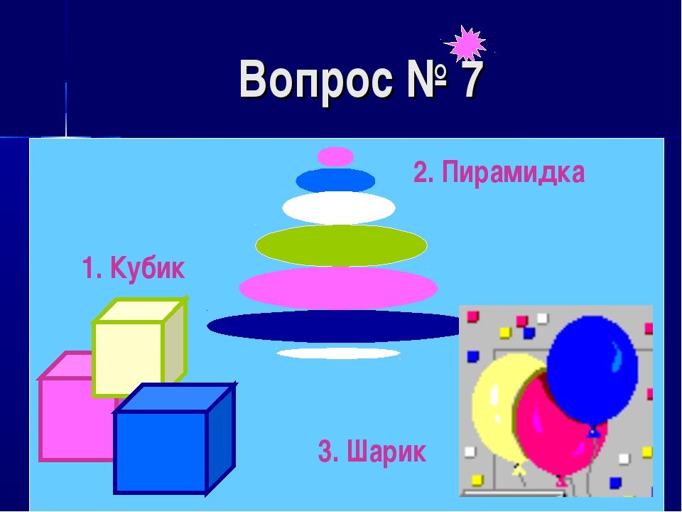 Вопрос № 7 В чёрном ящике лежит предмет, название которого произошло от грече...