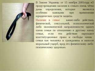 В Законе Украины от 15 ноября 2001года «О предупреждении насилия в семье» оче
