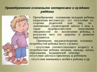 Пренебрежение основными интересами и нуждами ребёнка Пренебрежение основными