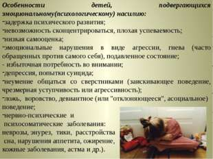 Особенности детей, подвергающихся эмоциональному(психологическому) насилию: з