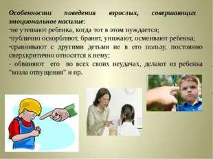 Особенности поведения взрослых, совершающих эмоциональное насилие: не утешают