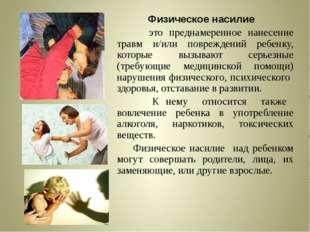 Физическое насилие это преднамеренное нанесение травм и/или повреждений ребе
