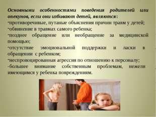 Основными особенностями поведения родителей или опекунов, если они избивают д