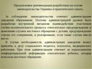 Предлагаемые рекомендации разработаны на основе законодательства Украины и п