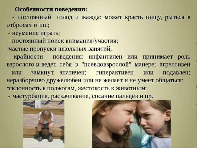 Особенности поведения: - постоянный голод и жажда: может красть пищу, рыться...
