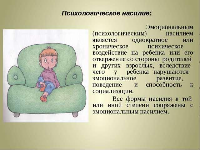 психологическое насилие в семье Москва