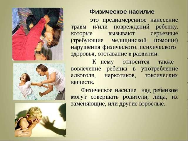 Физическое насилие это преднамеренное нанесение травм и/или повреждений ребе...
