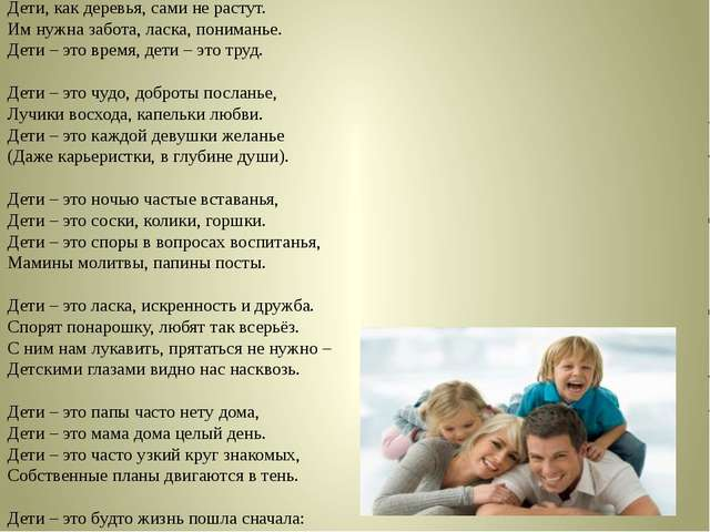 Дети – это счастье, дети – это радость, Дети – это в жизни свежий ветерок. И...