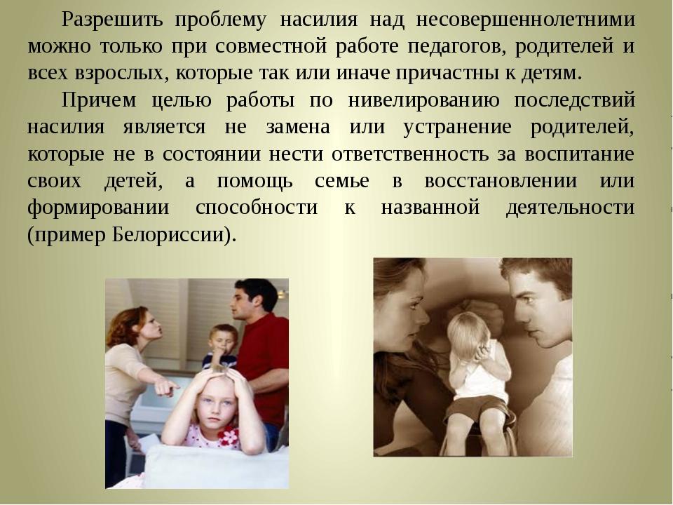 Разрешить проблему насилия над несовершеннолетними можно только при совместн...