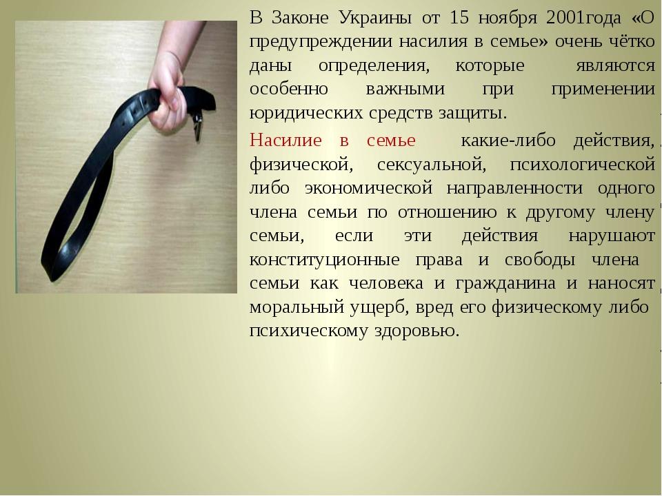 В Законе Украины от 15 ноября 2001года «О предупреждении насилия в семье» оче...