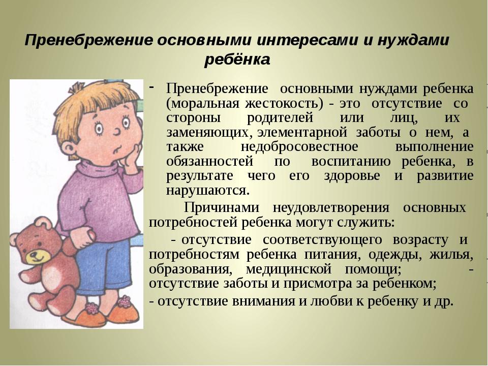 Пренебрежение основными интересами и нуждами ребёнка Пренебрежение основными...