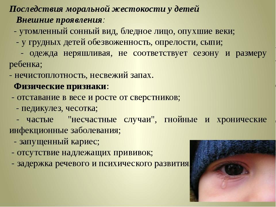 Последствия моральной жестокости у детей Внешние проявления: - утомленный сон...