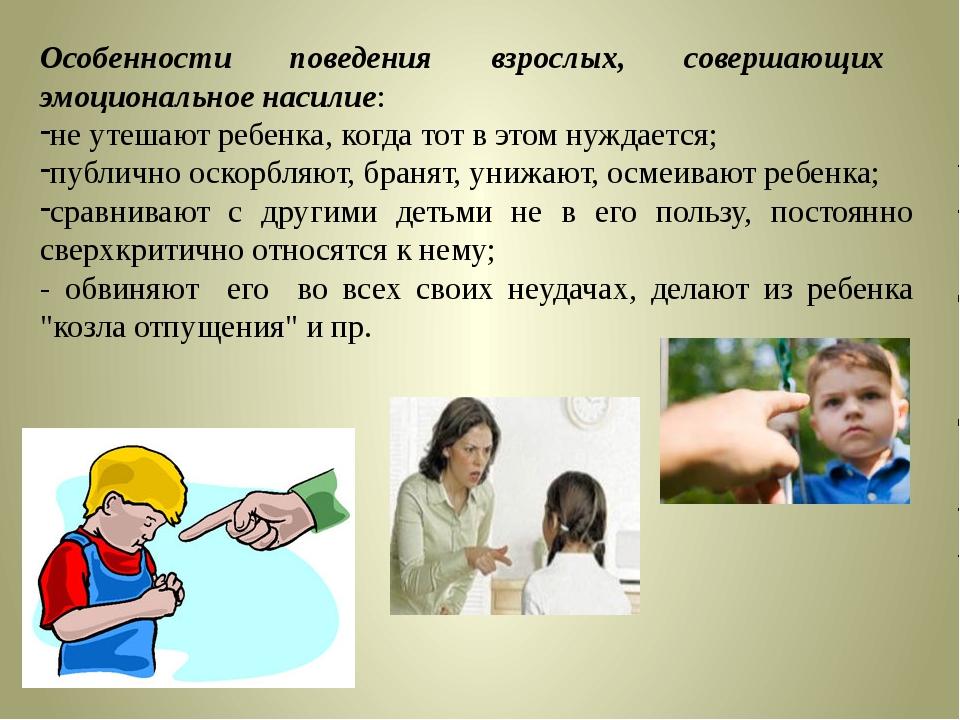 Особенности поведения взрослых, совершающих эмоциональное насилие: не утешают...