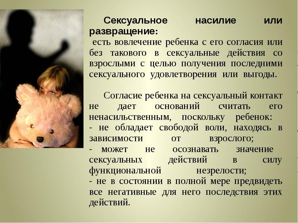 Сексуальное насилие или развращение: есть вовлечение ребенка с его согласия...