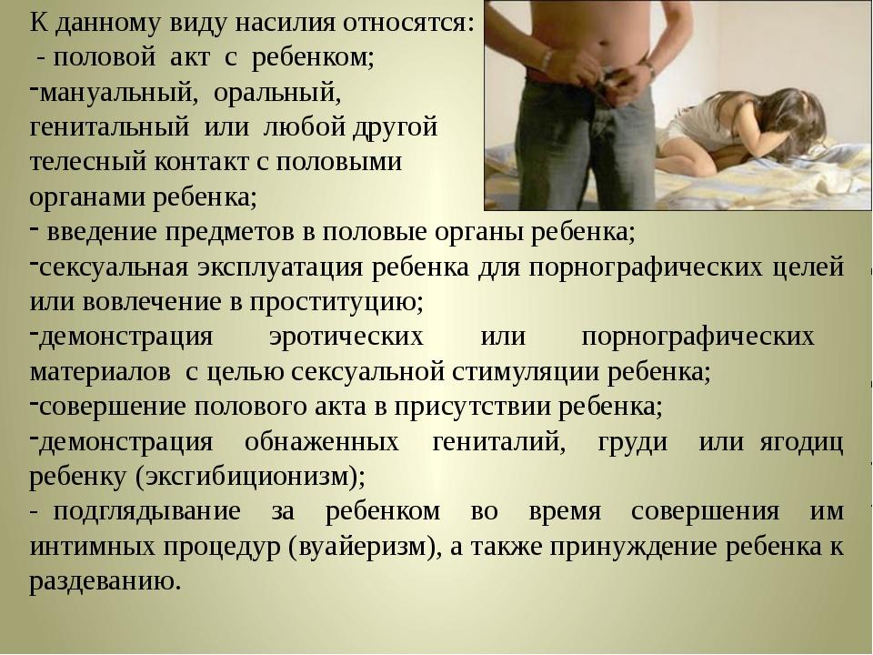 К данному виду насилия относятся: - половой акт с ребенком; мануальный, ораль...