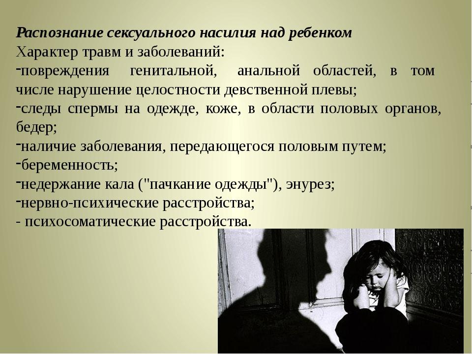 Распознание сексуального насилия над ребенком Характер травм и заболеваний: п...