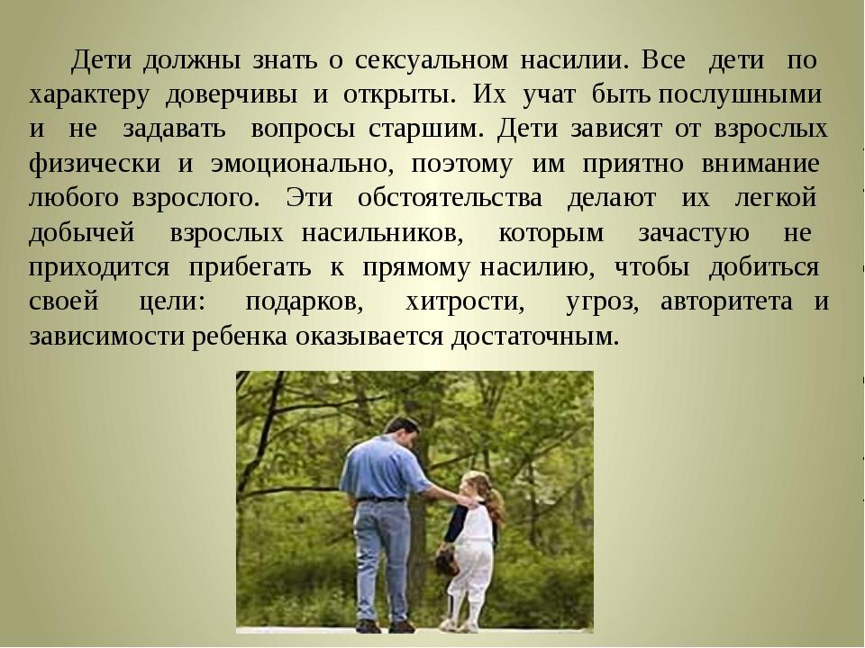 Дети должны знать о сексуальном насилии. Все дети по характеру доверчивы и о...