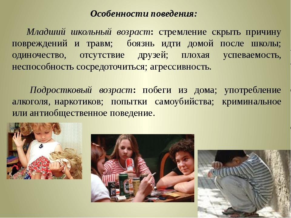 Особенности поведения: Младший школьный возраст: стремление скрыть причину п...