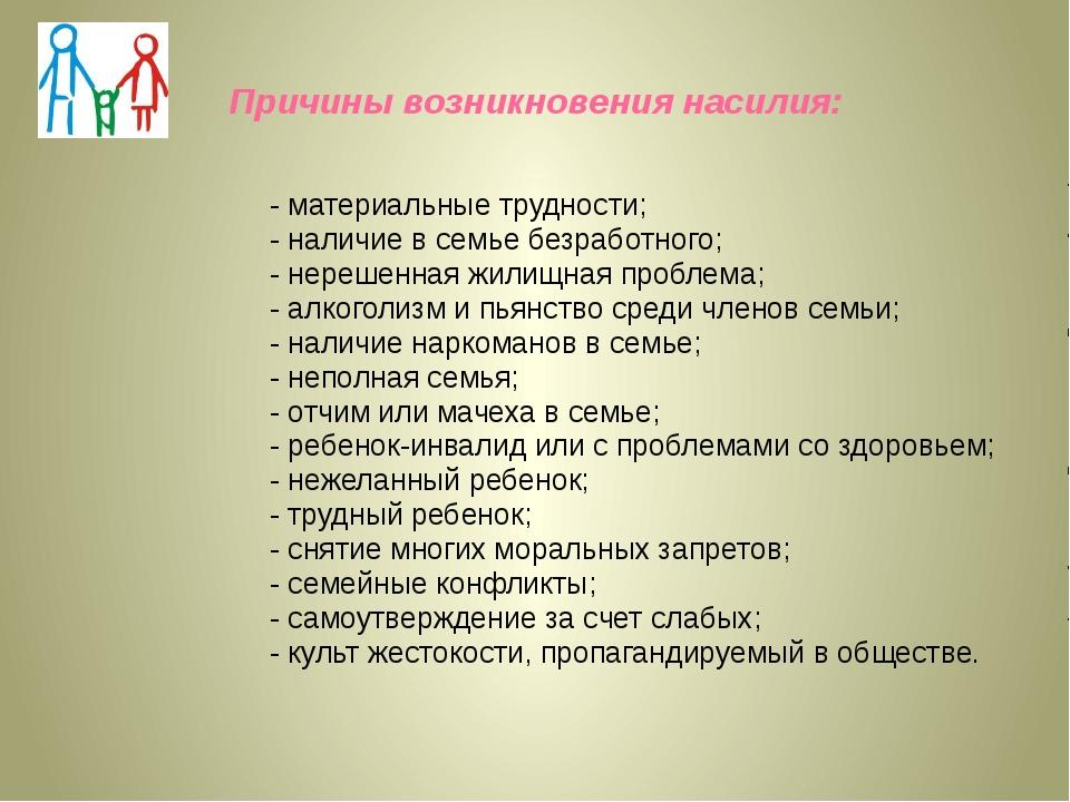Причины возникновения насилия: - материальные трудности; - наличие в семье бе...