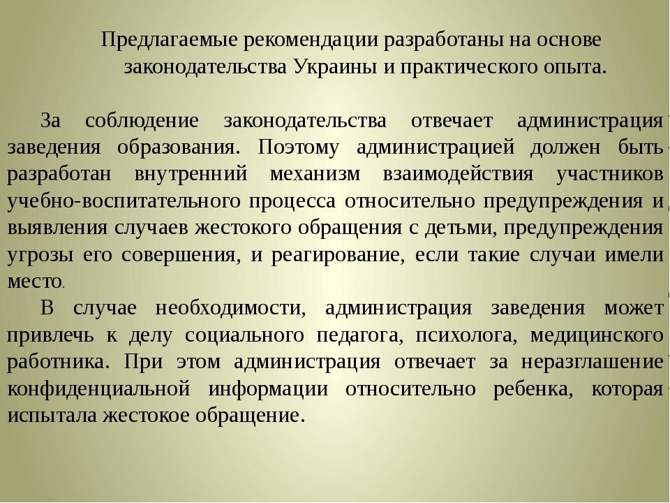 Предлагаемые рекомендации разработаны на основе законодательства Украины и п...