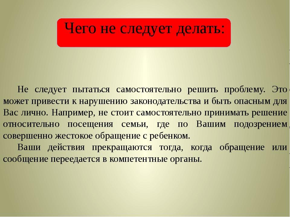 Чего не следует делать:  Не следует пытаться самостоятельно решить проблем...