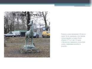 Раньше аллеи нынешнего Южного парка были украшены гипсовыми скульптурами, кот