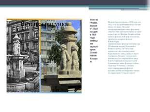 """Фонтан """"Puttenbrunnen"""". Был создан в 1908 году немецким скульптором Станислав"""