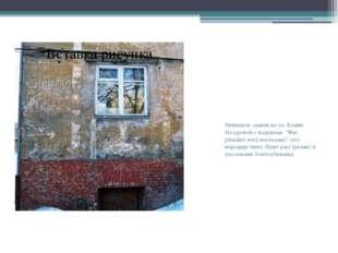 "Немецкое здание на ул. Клавы Назаровой с надписью ""Wer plündert wird erschoss"