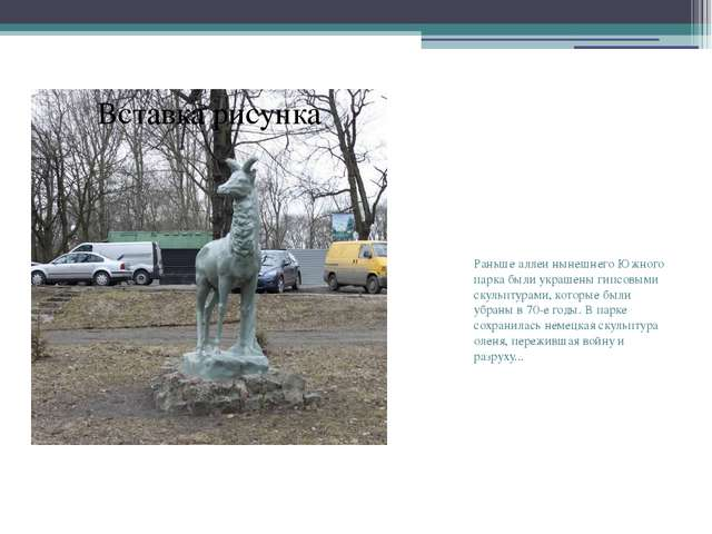 Раньше аллеи нынешнего Южного парка были украшены гипсовыми скульптурами, кот...