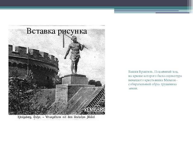 Башня Врангель. Подземный ход, на крыше которого была скульптура немецкого кр...