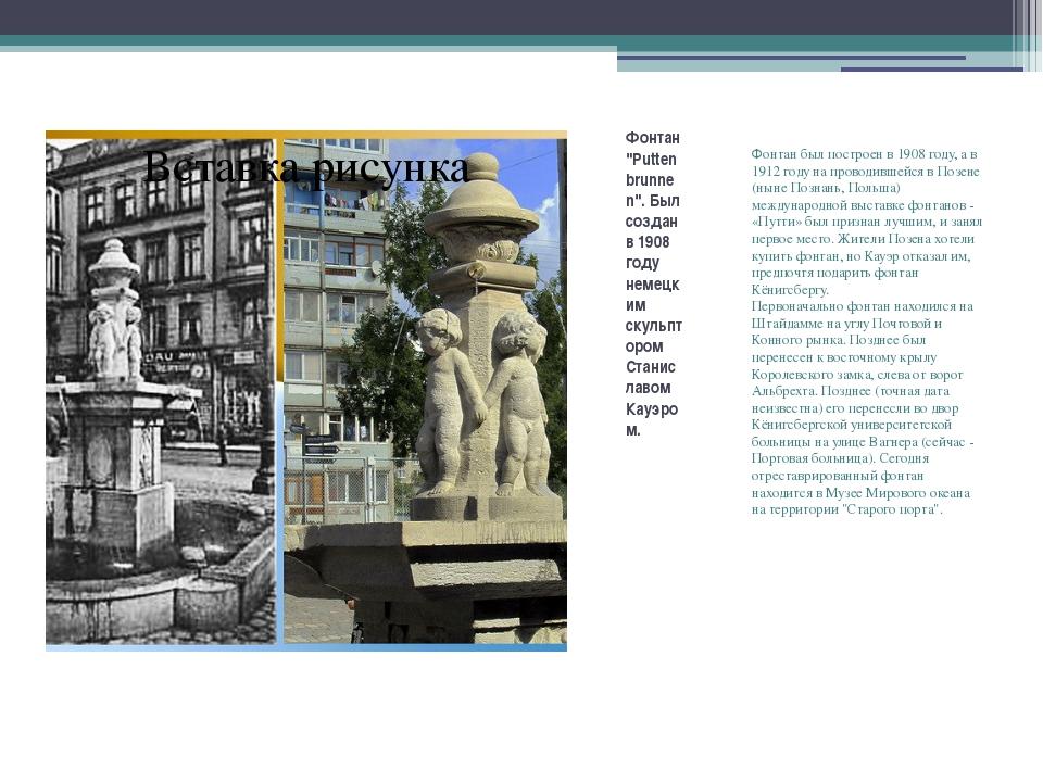 """Фонтан """"Puttenbrunnen"""". Был создан в 1908 году немецким скульптором Станислав..."""
