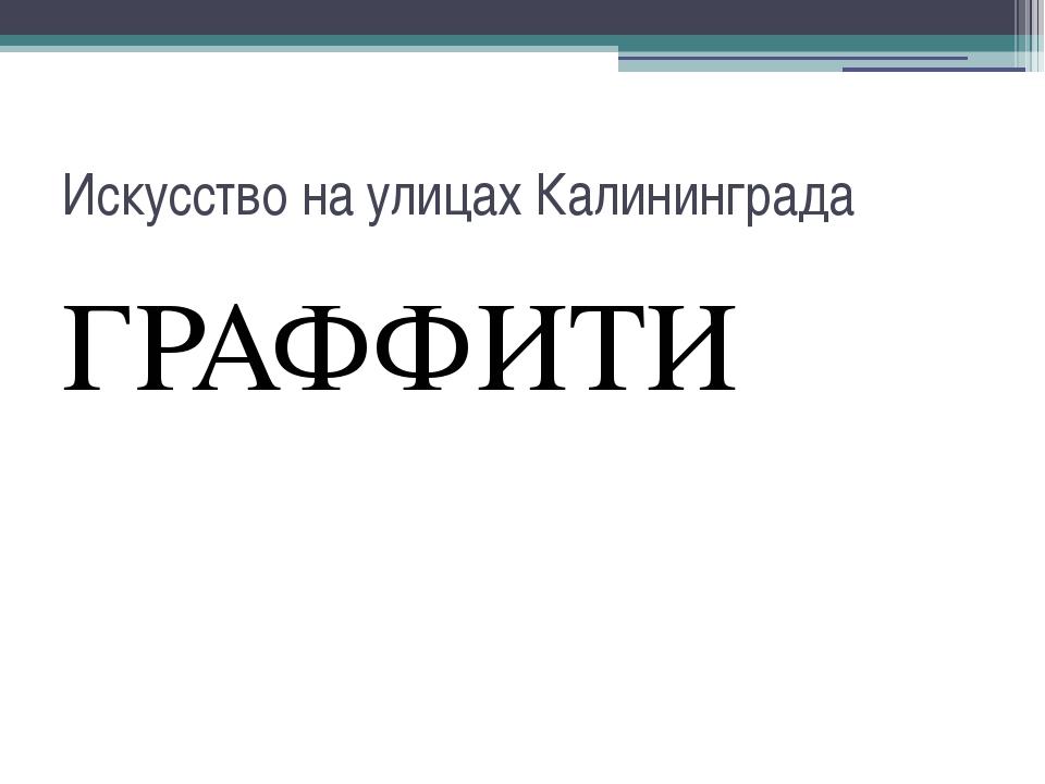 Искусство на улицах Калининграда ГРАФФИТИ