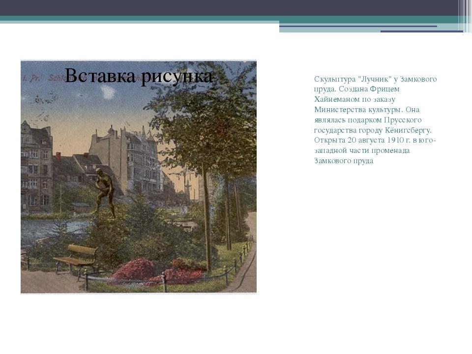 """Скульптура """"Лучник"""" у Замкового пруда. Создана Фрицем Хайнеманом по заказу Ми..."""
