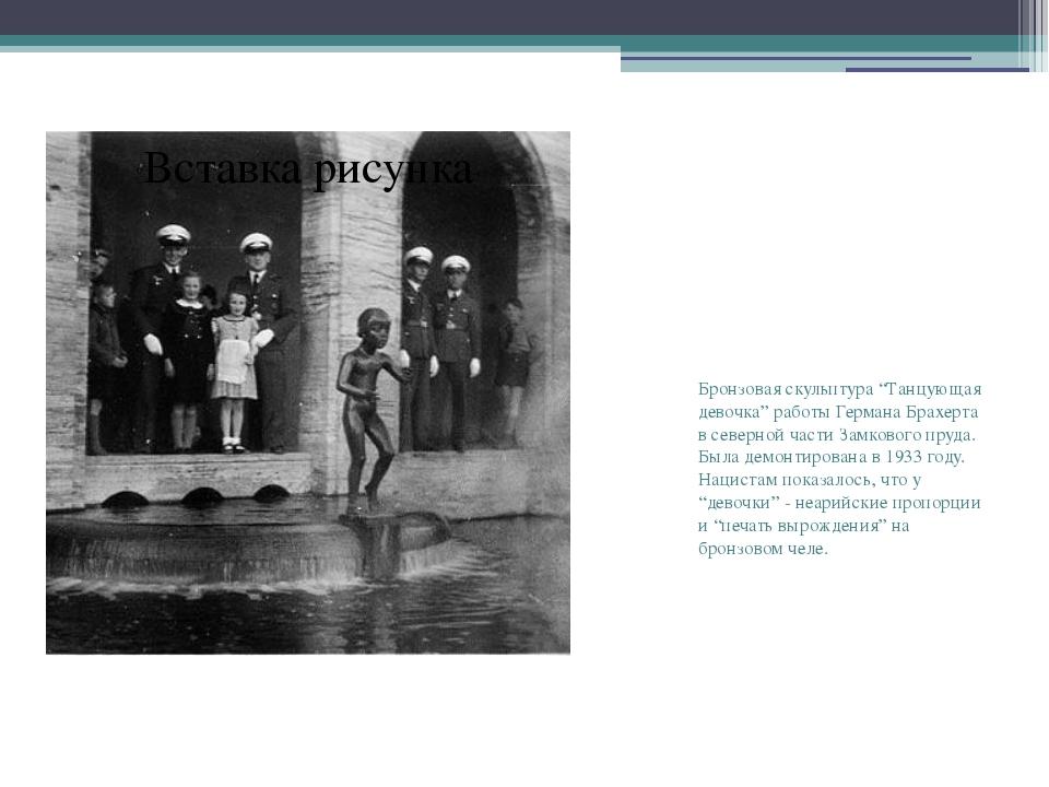 """Бронзовая скульптура """"Танцующая девочка"""" работы Германа Брахерта в северной ч..."""