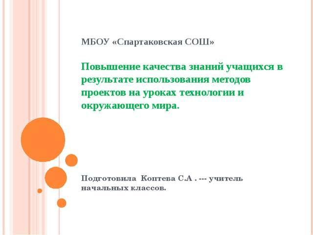МБОУ «Спартаковская СОШ» Повышение качества знаний учащихся в результате испо...